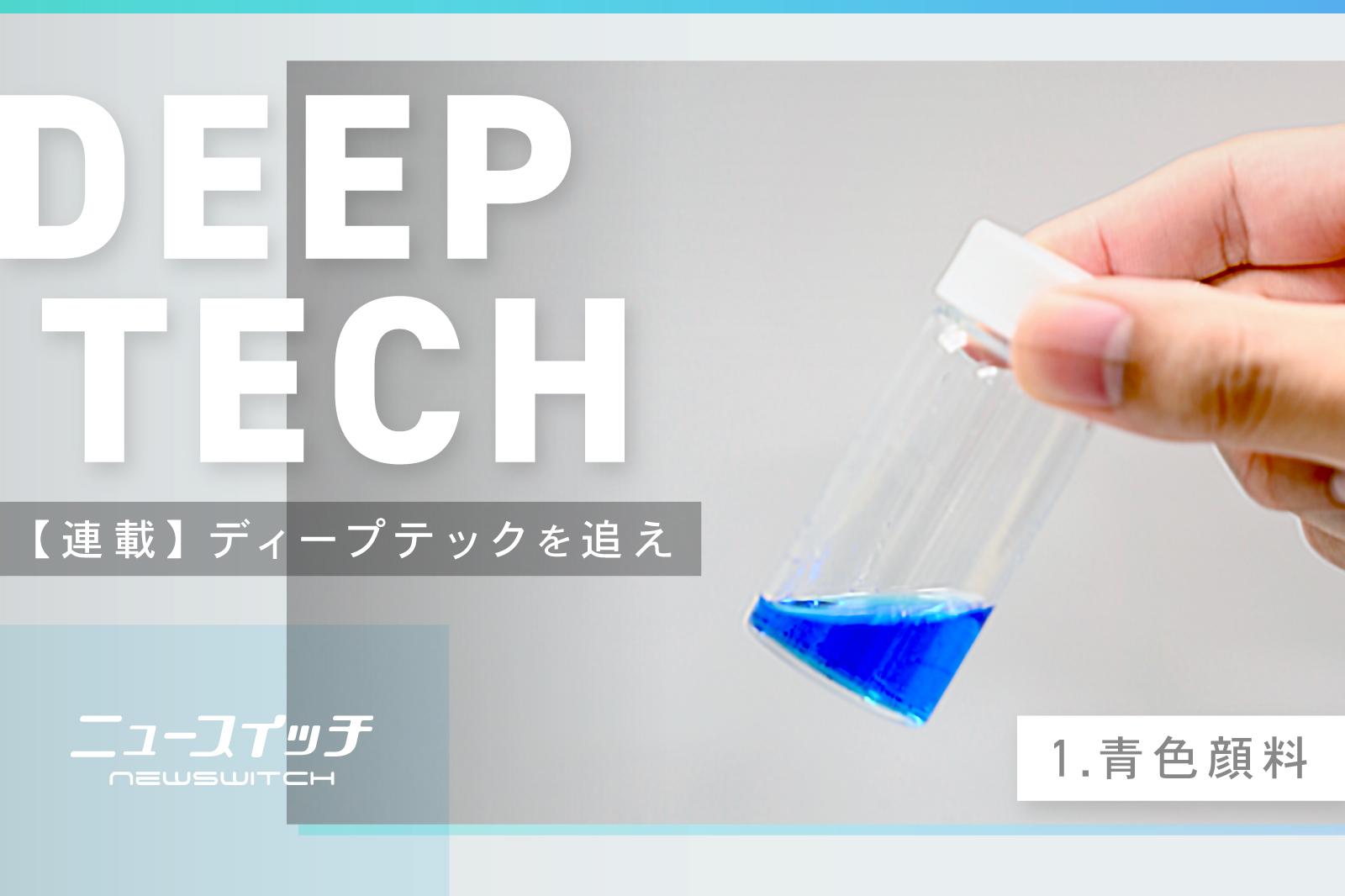 レアメタル不要の水素活用へ、「青色顔料」が挑む夢