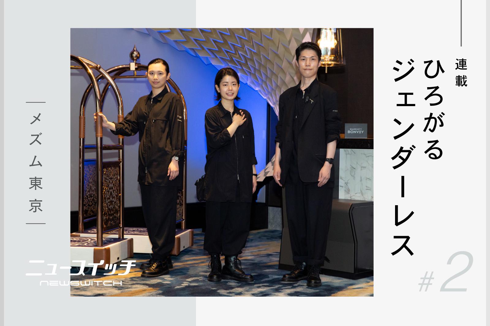 全員が同じ黒い制服のメズム東京、たった一つのルールは「かっこよく着る」こと