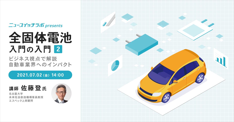 ゲームチェンジのカギを握る?全固体電池の自動車業界へのインパクト