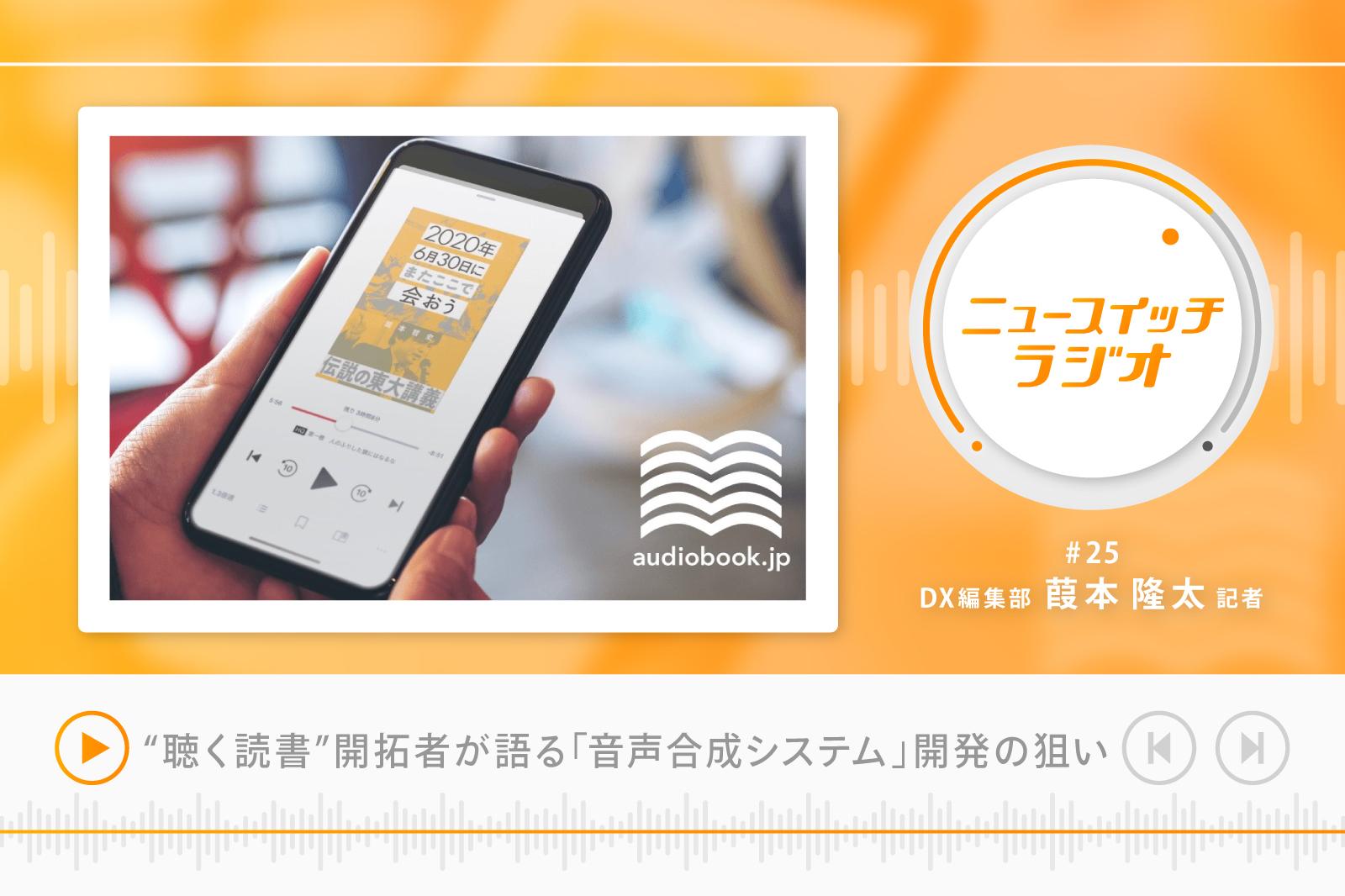 """【音声解説】""""聴く読書""""オーディオブック市場の開拓者、苦節4年で音声合成システムを開発した狙い"""