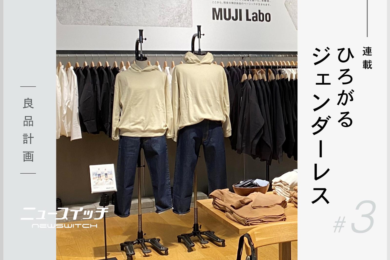 """「MUJI Labo」が挑戦する、""""誰にでも似合う服""""とは"""