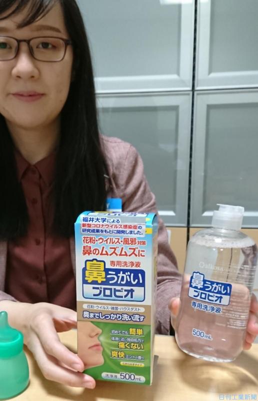 鼻うがいでコロナ予防。商品化につながった福井大の研究成果とは?