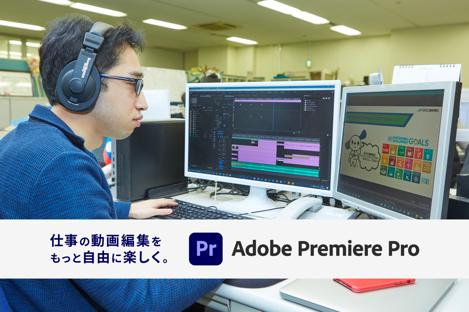 動画編集はもっと自由に楽しく。クリエーターに寄り添うAdobe Premiere Pro