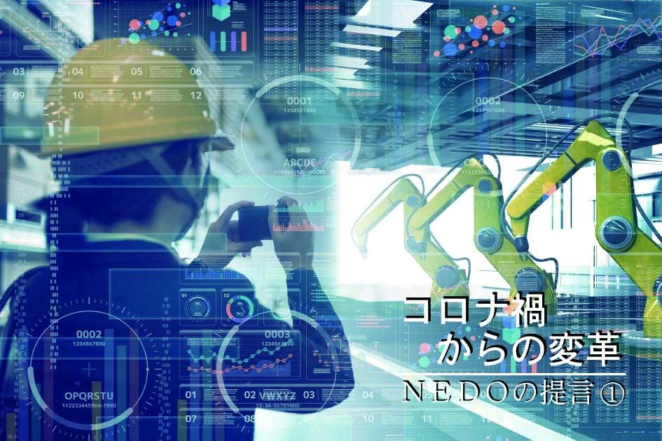コロナ禍からの技術革新、NEDOが発した二つのキーメッセージ