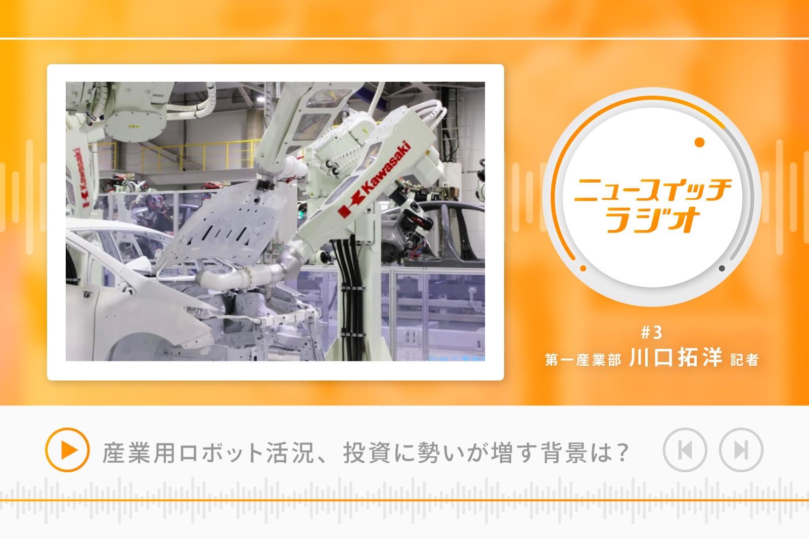 【音声解説】産業用ロボット活況、高まる自動化ニーズで投資に勢い