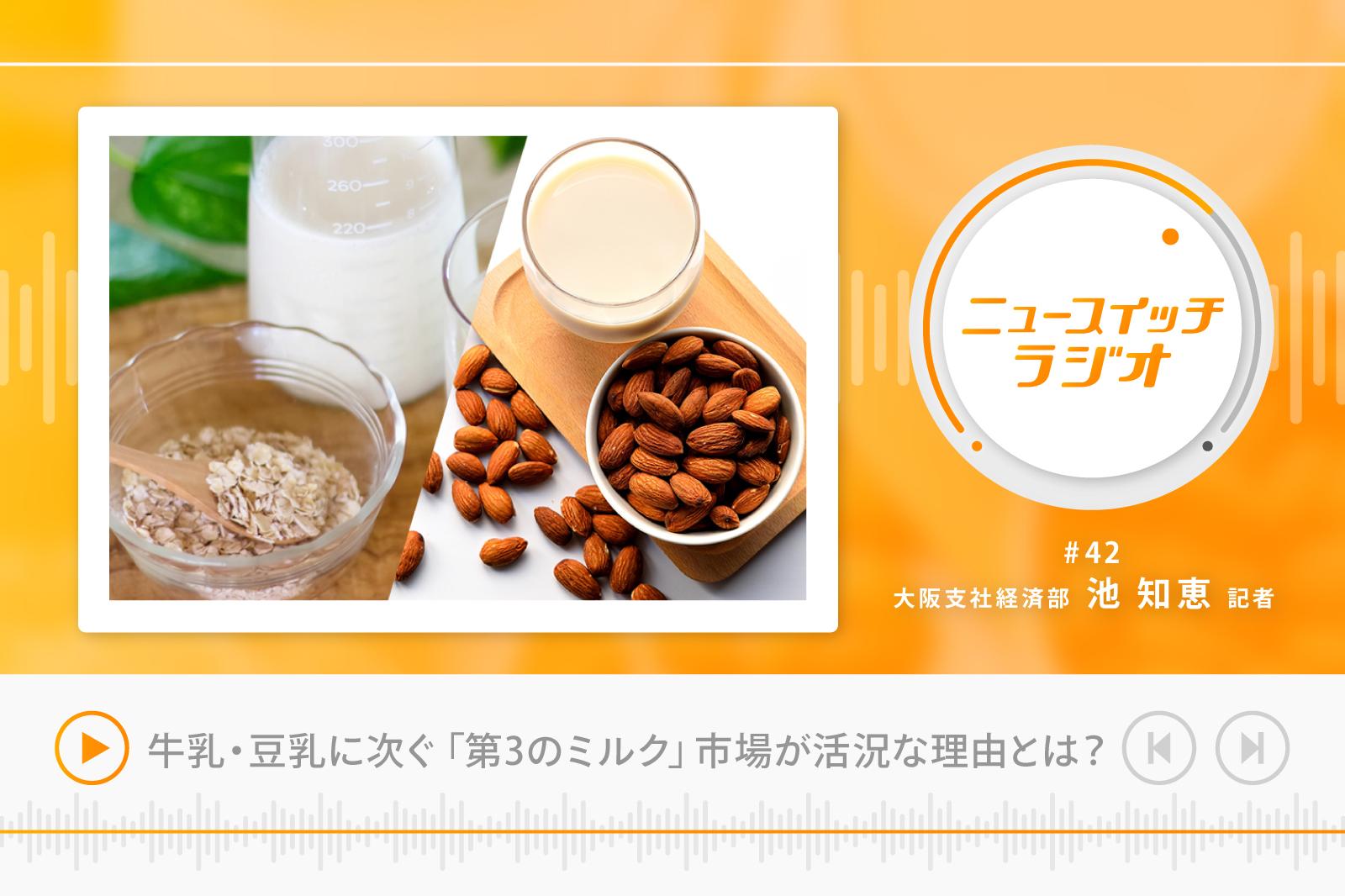 【音声解説】牛乳・豆乳に次ぐ「第3のミルク」市場活況、その背景とは?