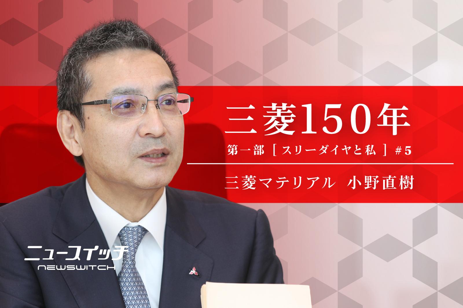 """【三菱150年】""""三菱ブランド""""は信頼回復の強い動機付けを与える"""