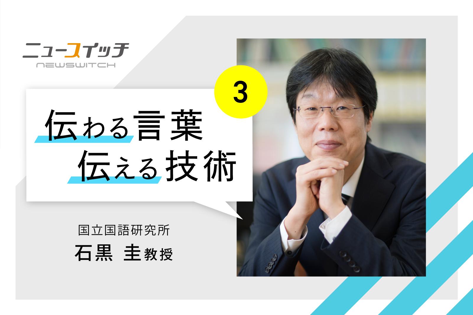 日本語研究の第一人者が考える絶対失敗しない「オンライン会議」の運営