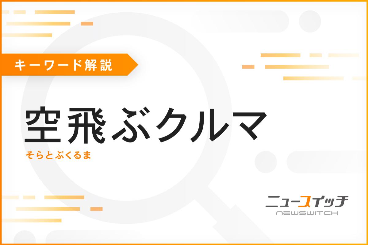 【キーワード・30秒解説】空飛ぶクルマ