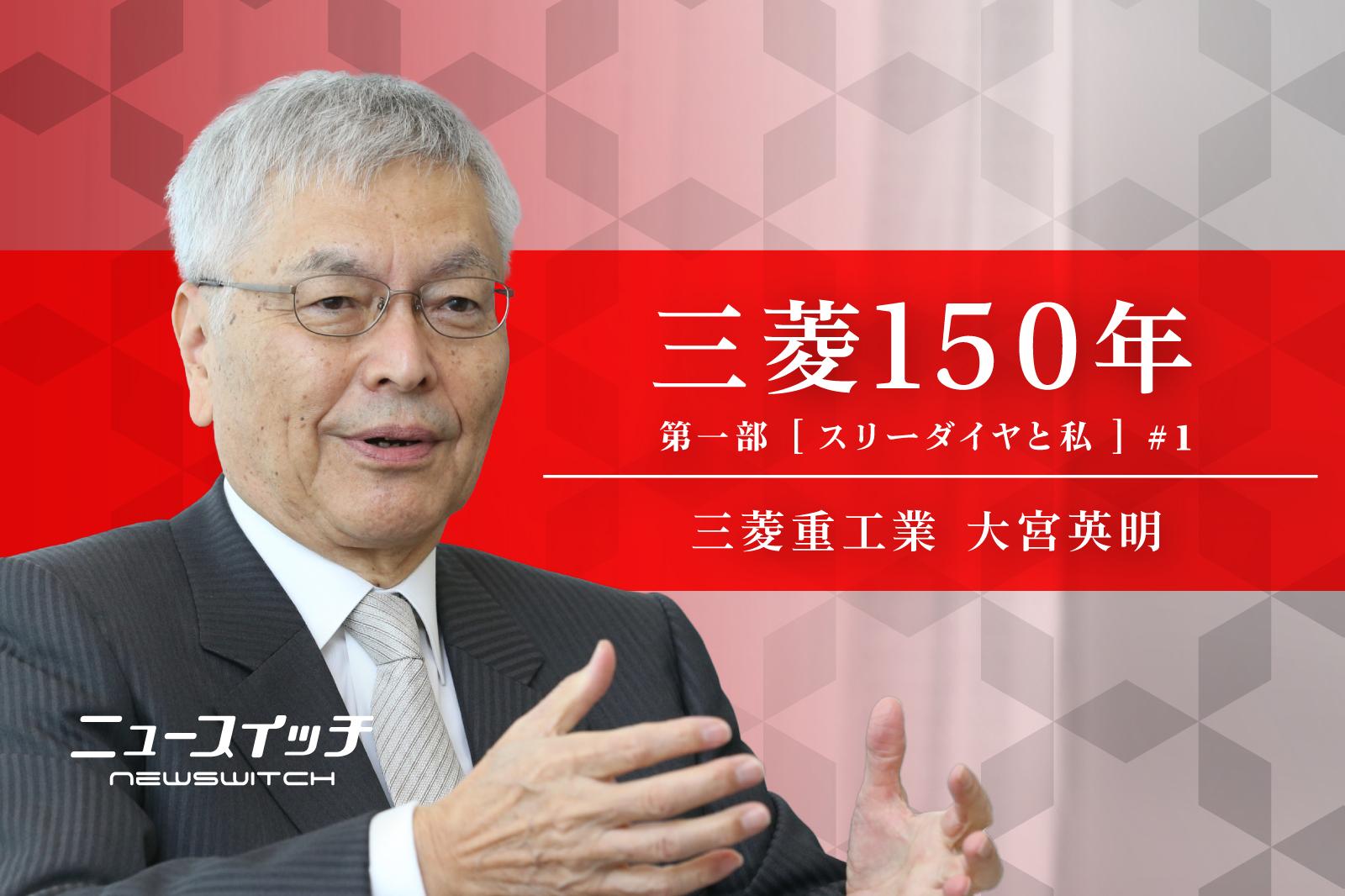 【三菱150年】 「国内企業を大同団結する方法を探るべき」