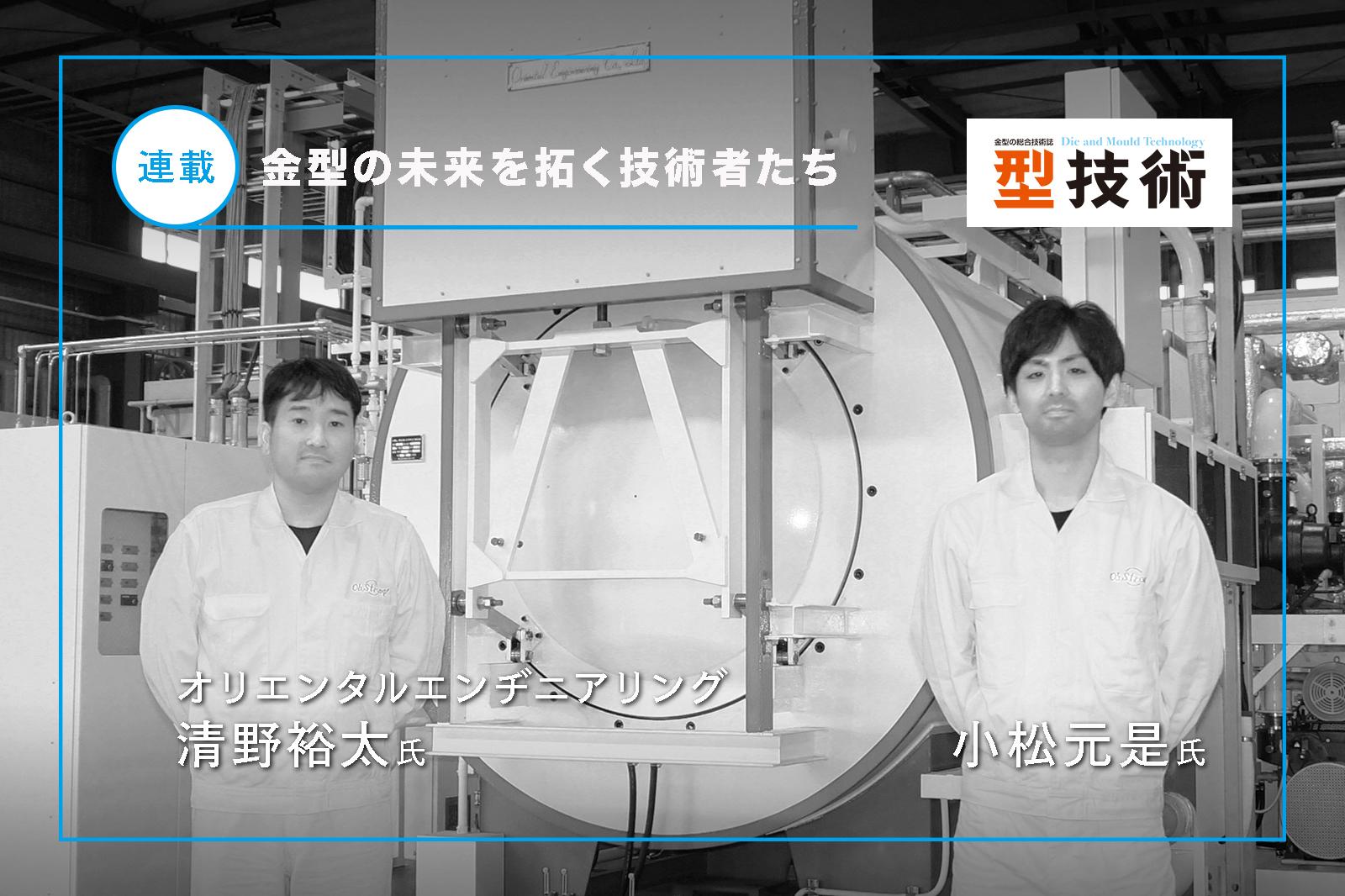 熱処理の技術革新はこうして進む。埼玉・川越の若きエンジニアたちの挑戦