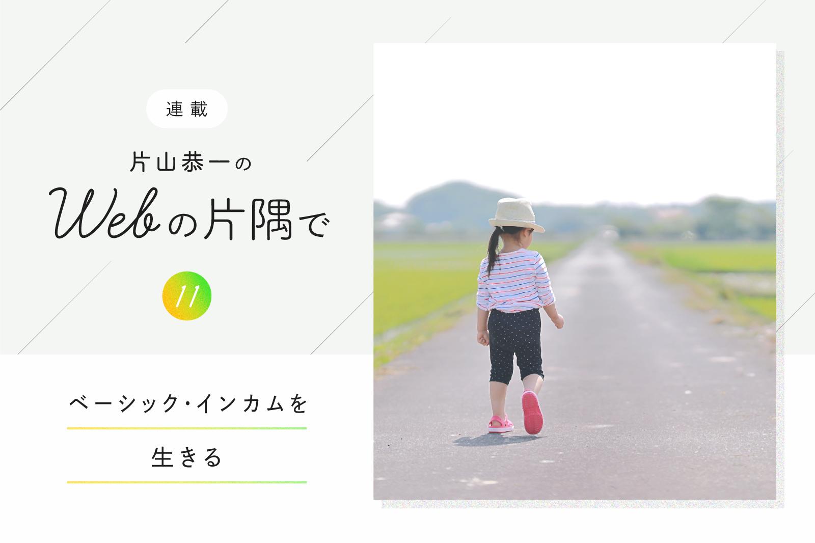 竹中平蔵氏が提案のベーシックインカムが少子化対策になる理由