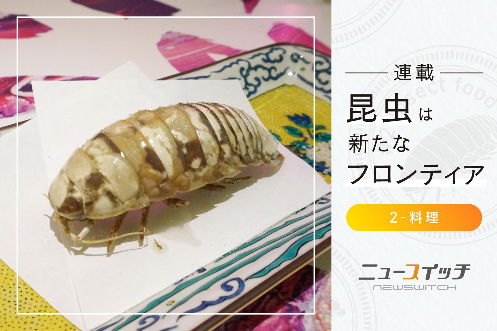 「オオグソクムシの姿揚げ」はどんな味?昆虫料理にかける熱情の料理人たち(注:虫多め!)