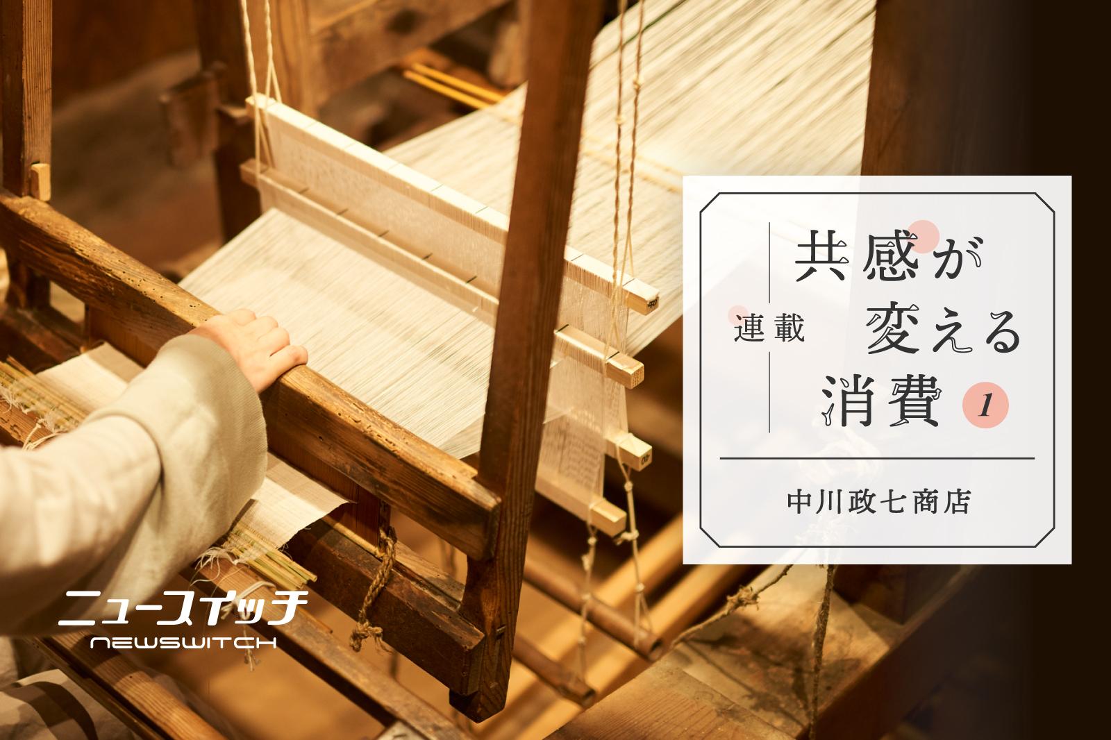 中川政七商店、押し付けない「良さ」の伝え方に学ぶ