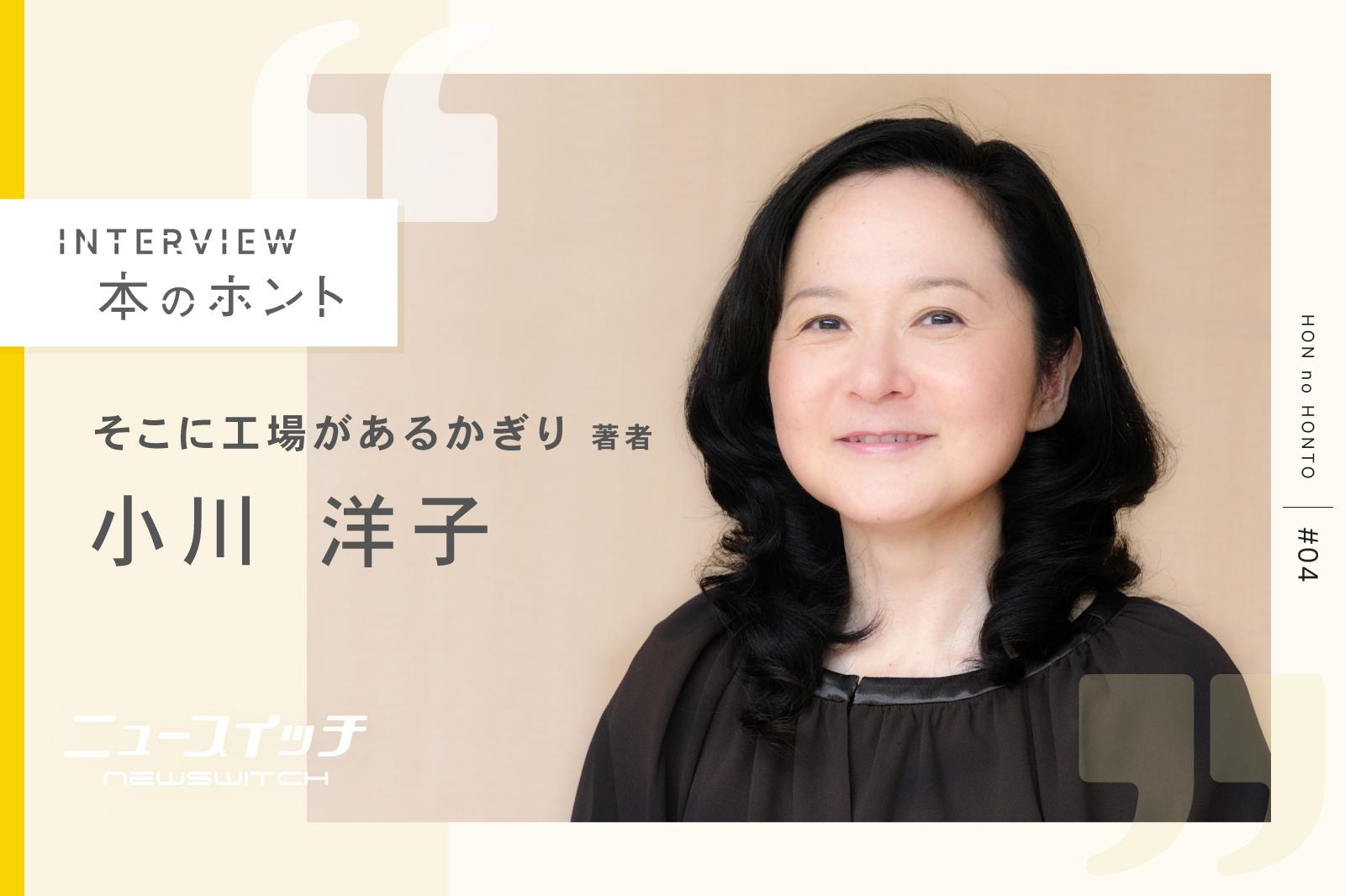 作家・小川洋子さんがものづくりの現場で覚えた感動と抱いた誇り