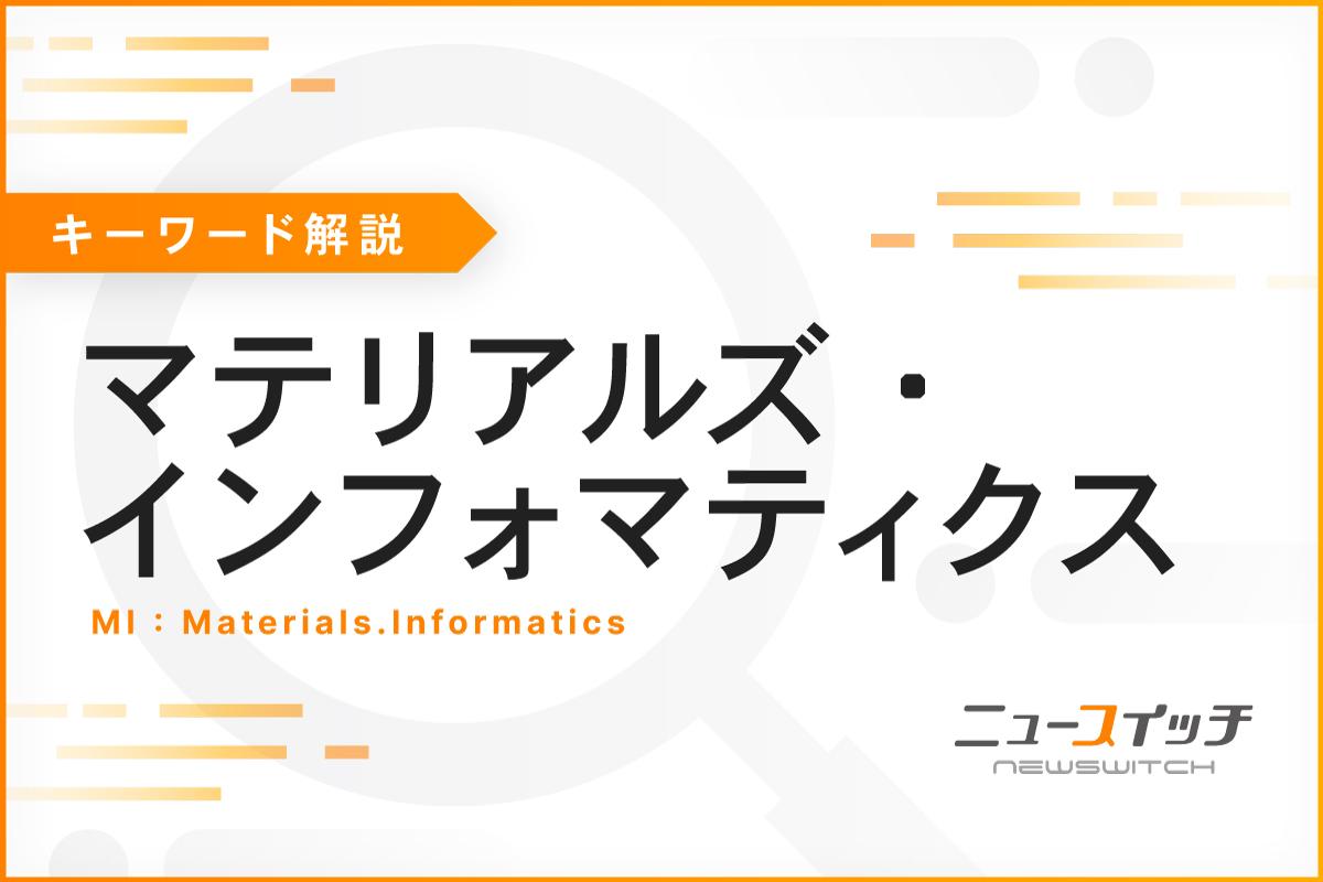 【キーワード・30秒解説】マテリアルズ・インフォマティクス(MI)