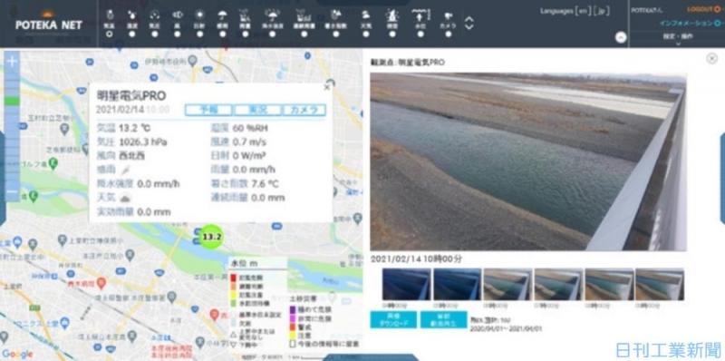 気象データと連動で水位計測!中小河川に普及で洪水被害を防ぐ!