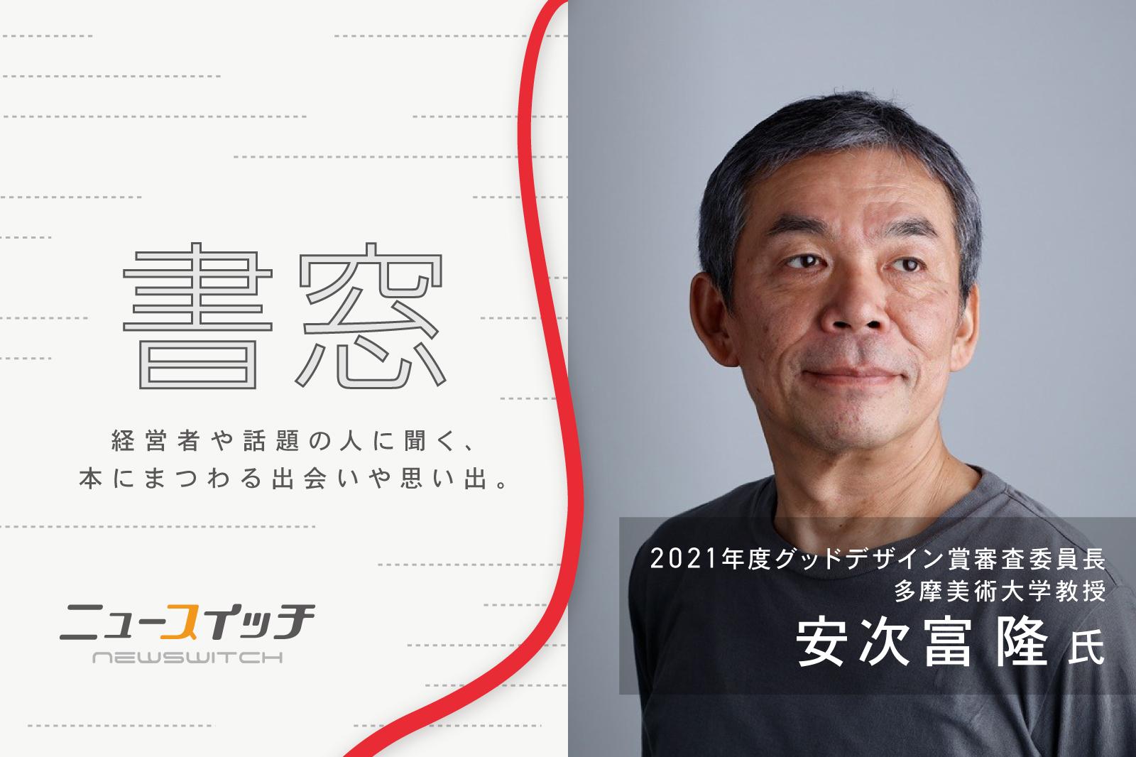 ソニー・井深大氏の言葉がデザインの助けになってきた