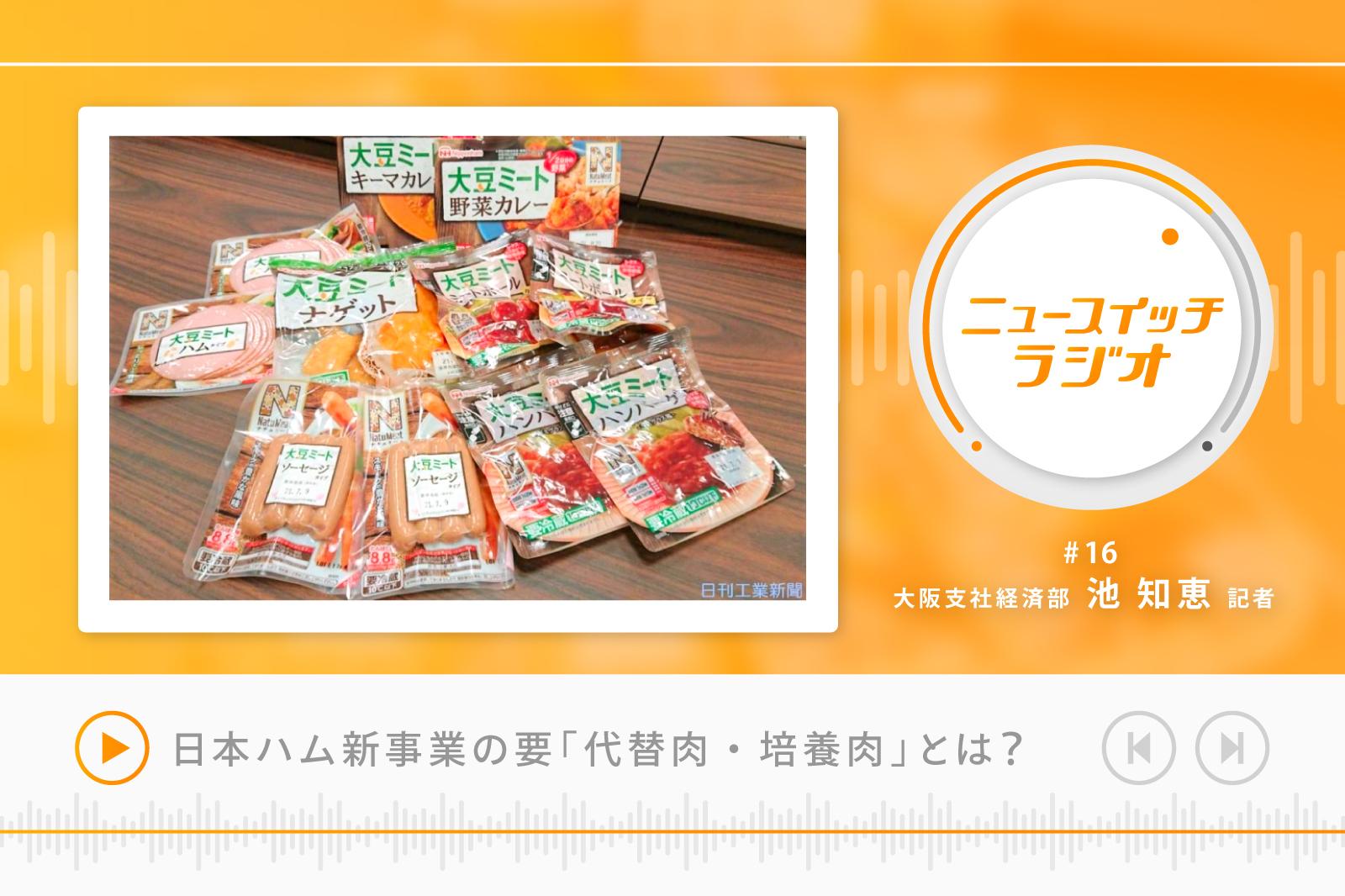 【音声解説】日本ハムが収益源に育てたい「代替肉・培養肉」ってなに?