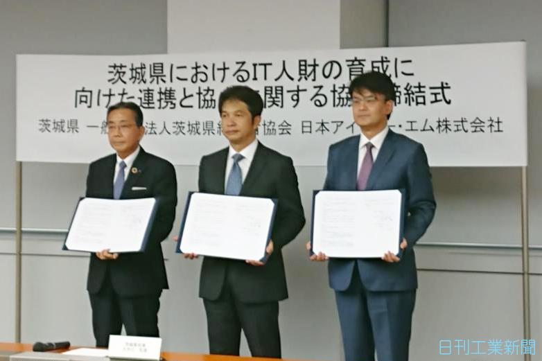 日本IBMと茨城県が連携。IT教育プログラムで学生支援