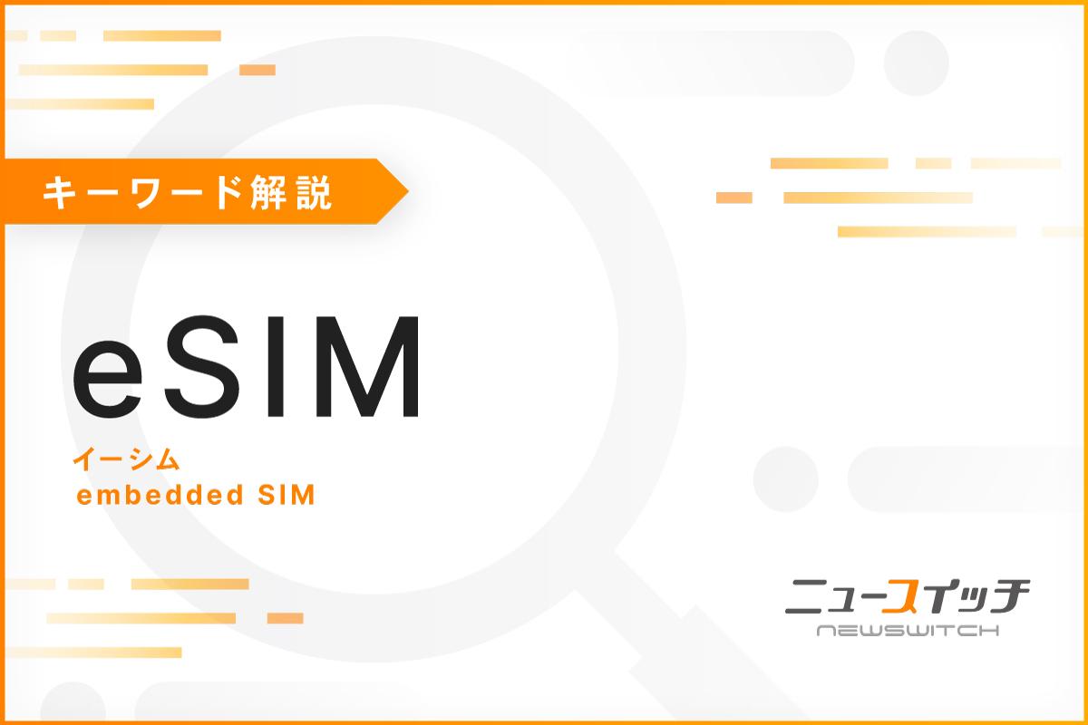 【キーワード・30秒解説】eSIM