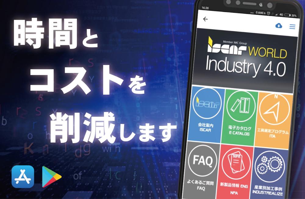 世界2位の超硬切削工具メーカー「イスカル」の日本法人、機械加工現場サポートのアプリ開発