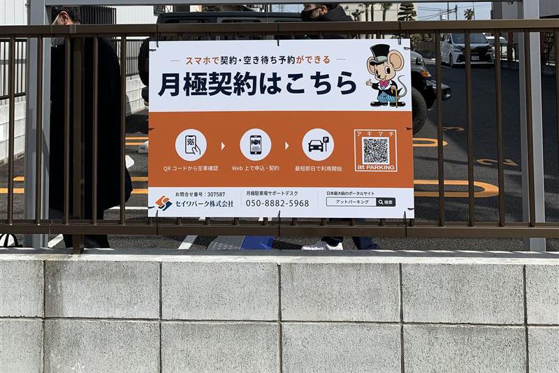 ハンコ不要で駐車場をオンライン契約、九州でシステム本格展開