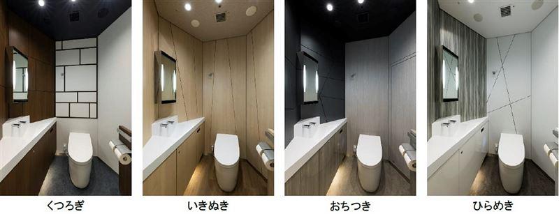 進化止まらぬ「トイレ空間」。これからは気分で選ぶ時代に