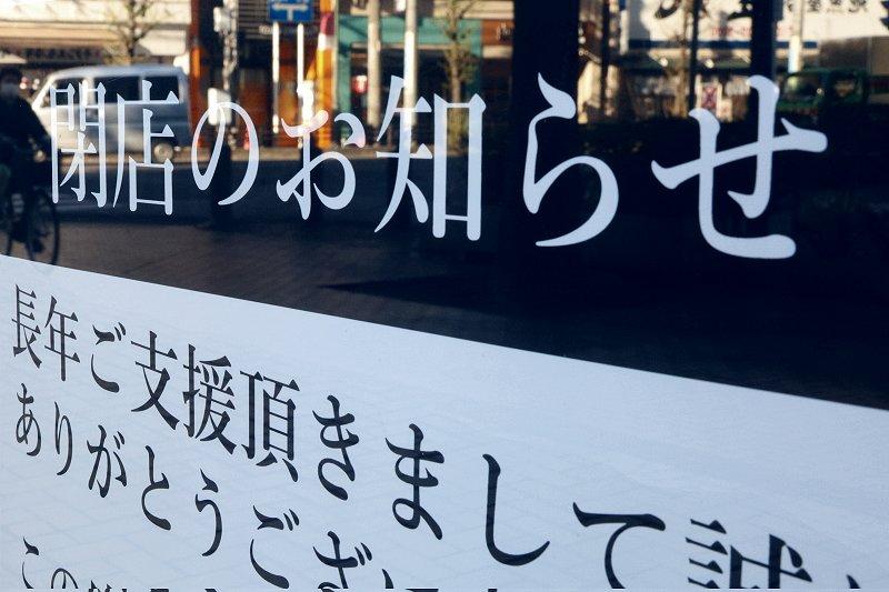 倒産 コロナ 飲食 店