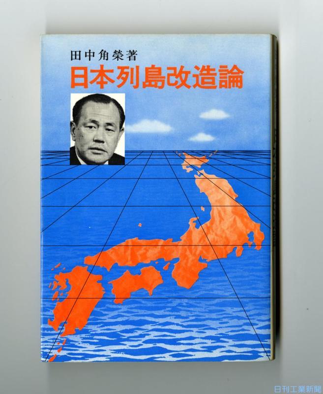 田中角栄の「日本列島改造論」と安倍政権の「地方創生」ー違いと共通性 ...