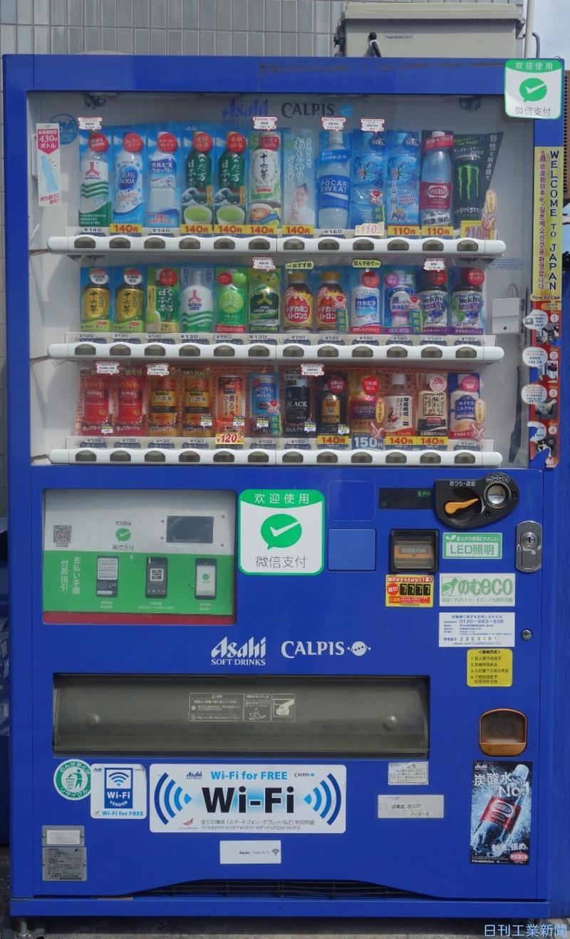 アサヒ、スマホ決済対応の自販機でインバウンドを狙う|ニュースイッチ ...
