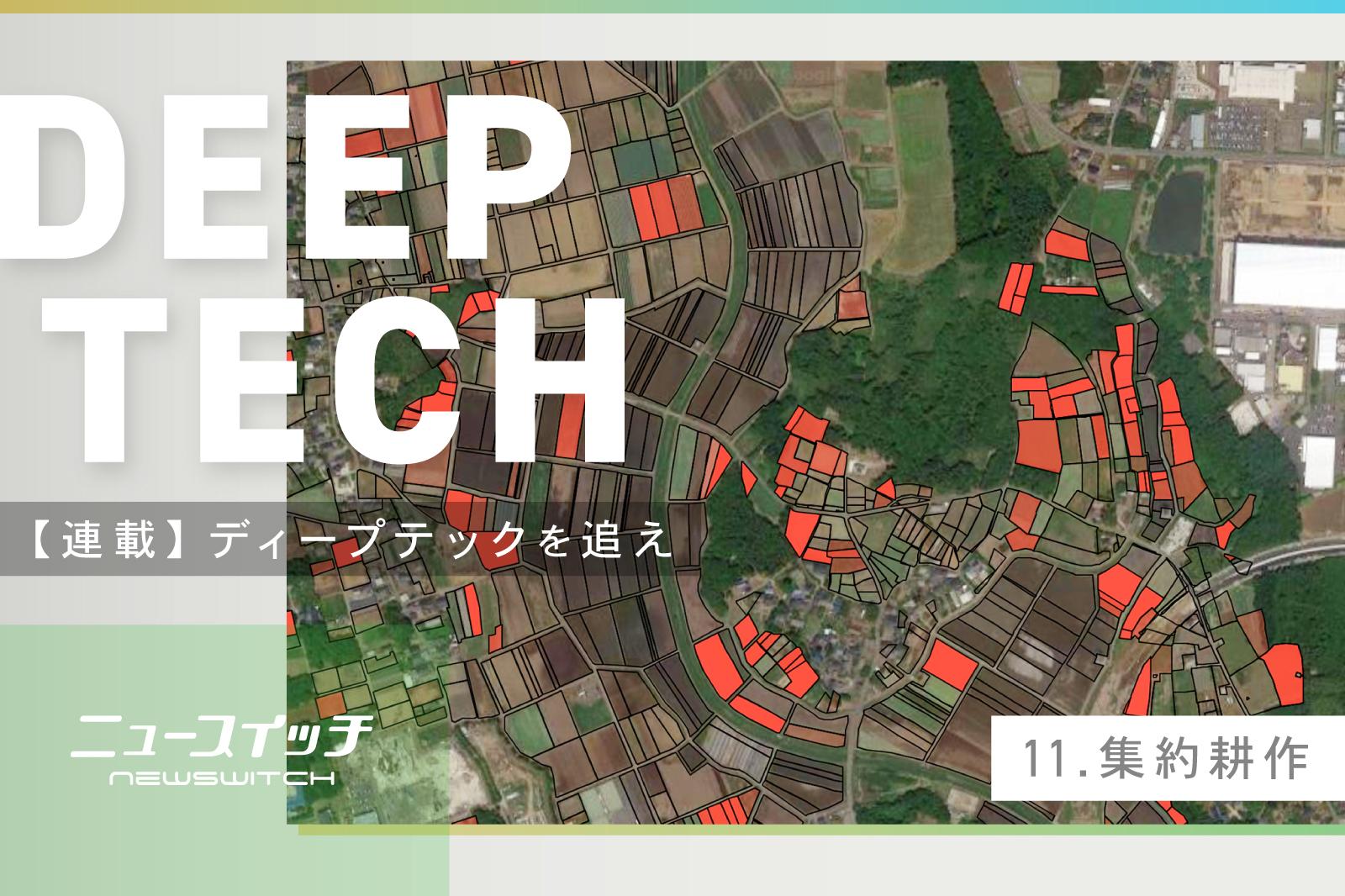 """【ディープテックを追え】耕作放棄地をAIで""""探る""""。農業にもDXの流れ"""