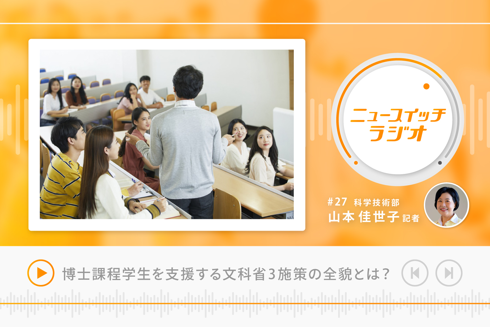 【音声解説】博士課程学生を支援する文科省3施策の全貌