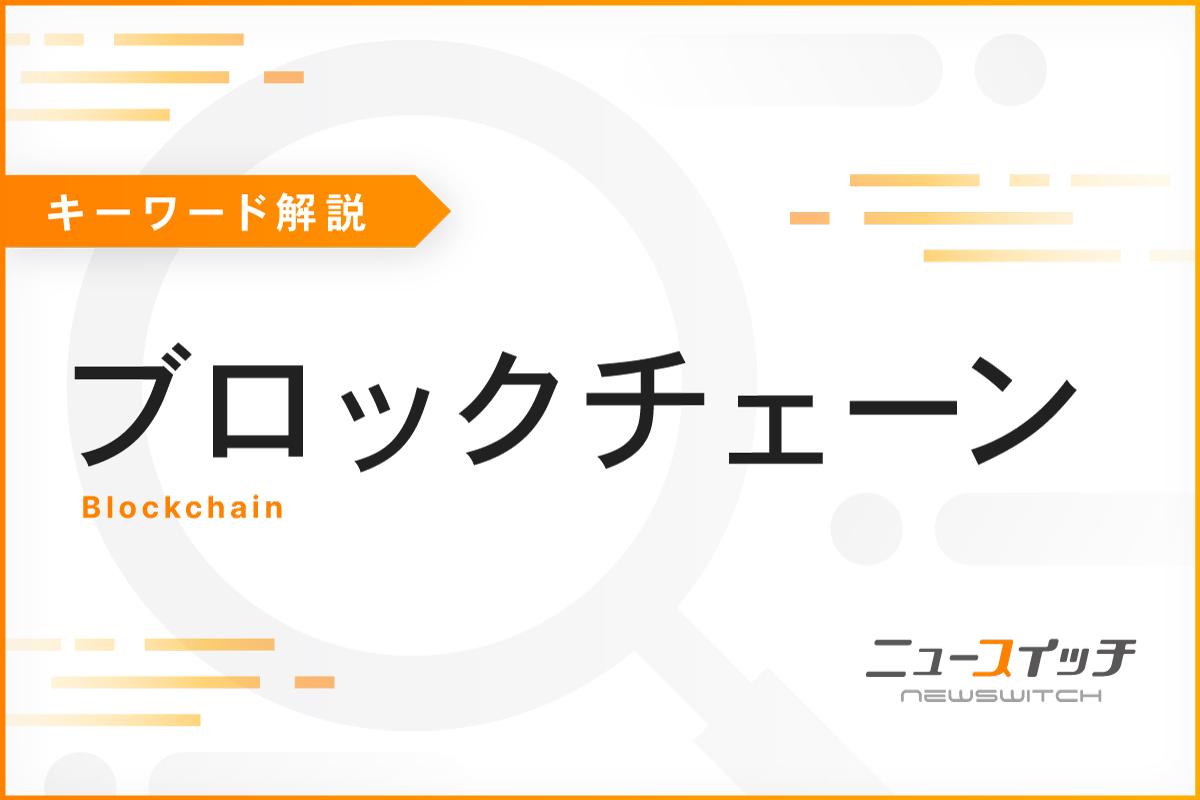 【キーワード・30秒解説】ブロックチェーン