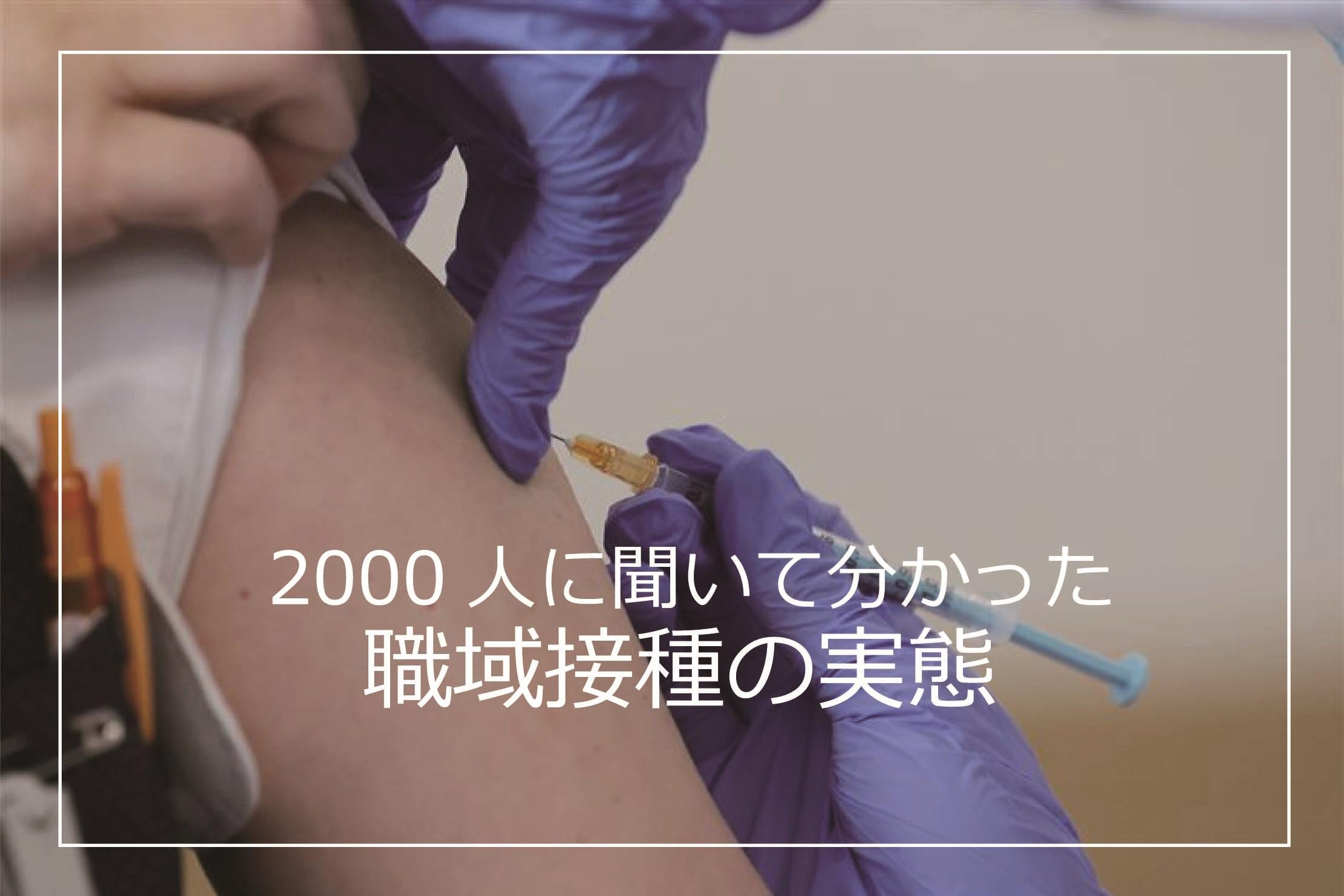 職域接種2,000人独自調査「予約でサーバーダウン」「同調圧力止めて」「渋谷の行列よりマシ」職場のホンネ