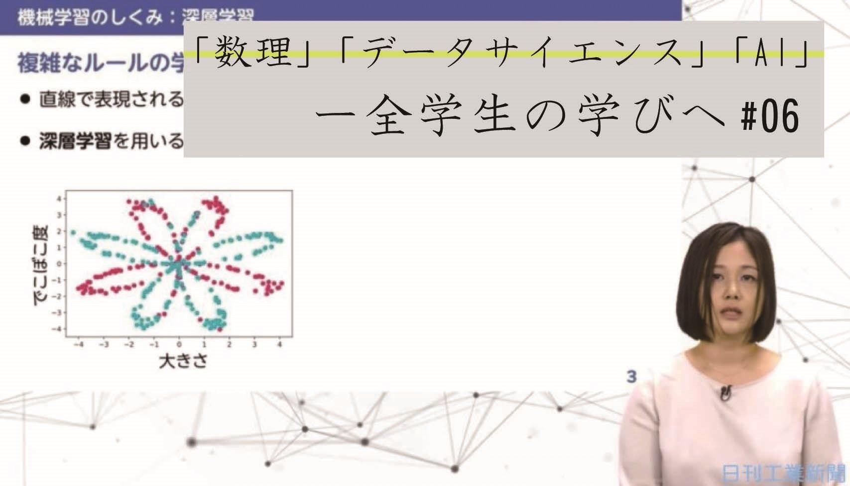 総合大学で初。「データサイエンス」を全学必修化した筑波大の事情