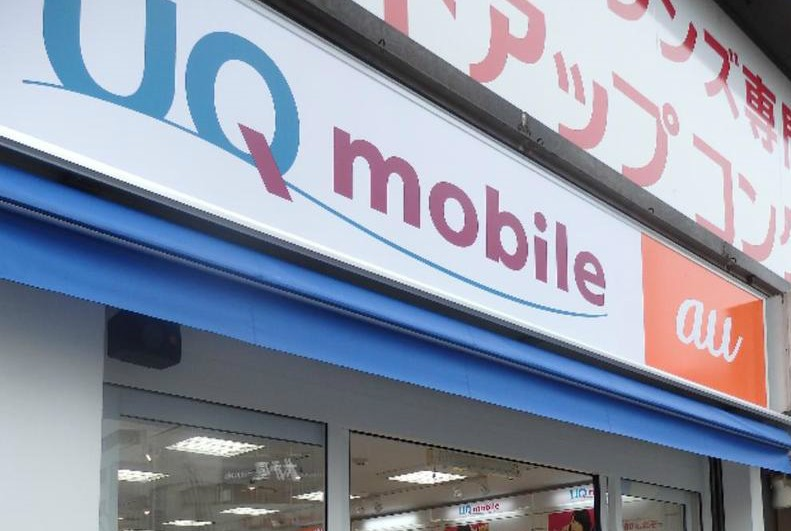 統合 uq au UQ mobile事業が10月よりKDDIに統合されることに伴う変化をUQコミュニケーションズが発表